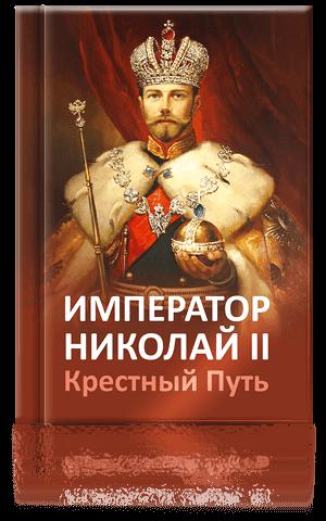 Книга «Покаяние спасёт Россию. О царской семье»