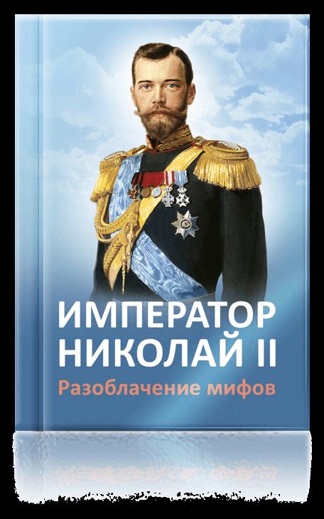 Император Николай II. Разоблачение мифов»