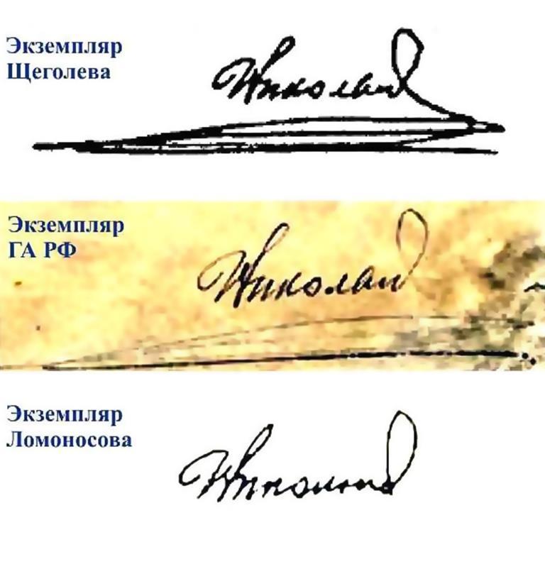 А.Б. Разумов блестяще доказал, что документы, якобы свидетельствующие об отречении Императора от престола, – фальшивка