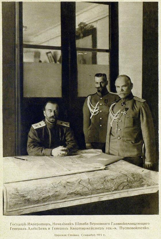 Император Николай Второй в ставке