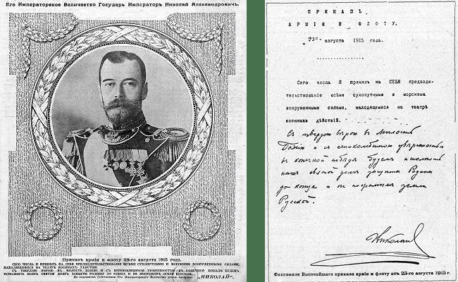 Приказ Николая Второго о принятии на себя командованием армией и флотом