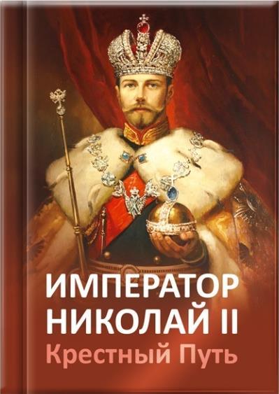 Книга «Император Николай II. Крестный Путь»