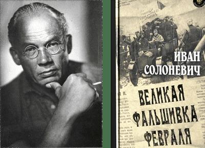 Иван Солоневич и его книга
