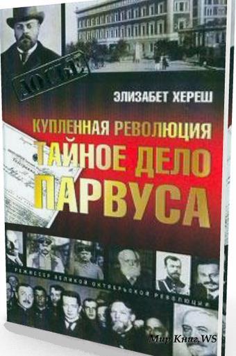 Книга Элизабет Хереш «Купленная революция. Тайное дело Парвуса»