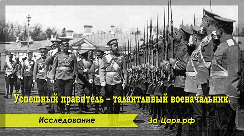Факт 5. Николай II привёл страну к порогу победы в Первой мировой войне. Переступить этот порог ему не дали предатели