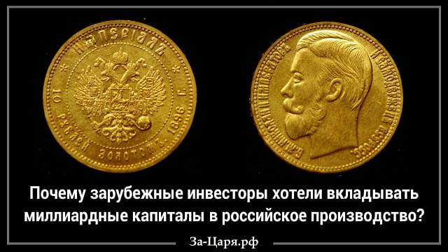 Уникальные факты о царской России. Денежная реформа