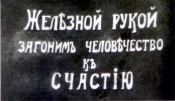 Лозунг времен «Красного террора в России»