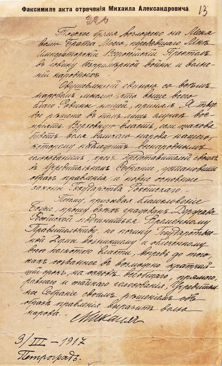 Акт отречения Михаила Александровича