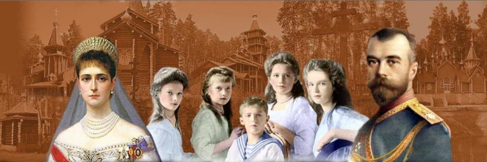 Семья Николая II и Александры Фёдоровны