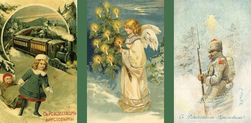 Рождественские открытки царской империи