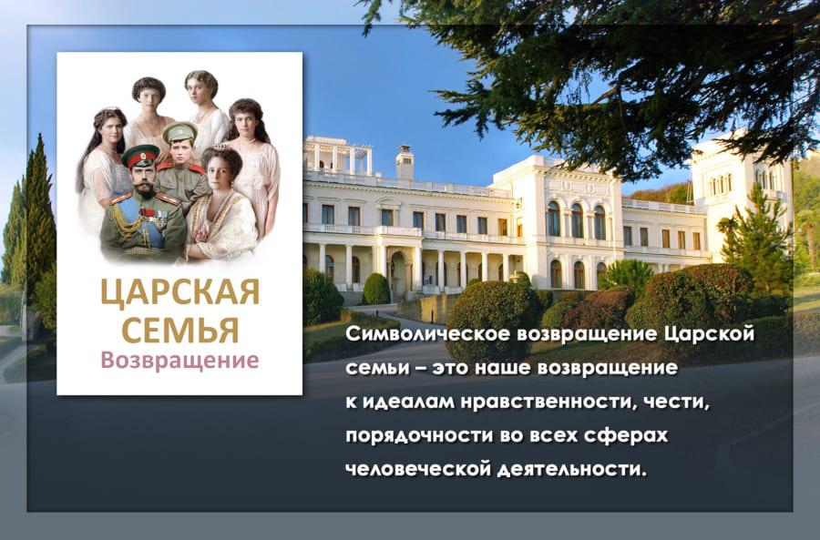 Книга «Царская семья. Возвращение»